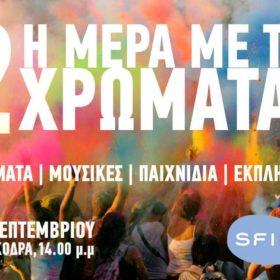 Μια πολύχρωμη γιορτή διοργανώνεται στη Θεσσαλονίκη