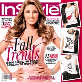 Το InStyle ξανά στην Ελλάδα!