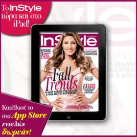 Το InStyle στο iPad: Κατεβάστε το εντελώς δωρεάν