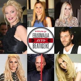 Ανάλυσέ το: 9 celebrities στο ντιβάνι του ψυχολόγου