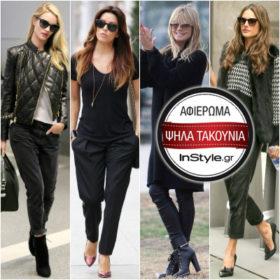 High heels: Οι celebrities που δεν τα αποχωρίζονται ούτε στις πρωινές τους εμφανίσεις