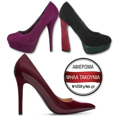 8bafe8e2828 Στυλάτες γόβες κάτω από 30 Ευρώ - Μόδα | Shop It! - InStyle.gr