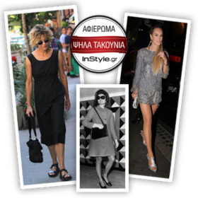 Fashion trivia: Οι celebrities που φοράνε μεγάλο νούμερο παπουτσιού