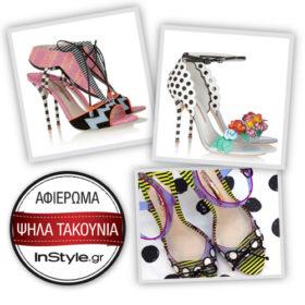 Sophia Webster: Το νέο αίμα στα ψηλοτάκουνα παπούτσια