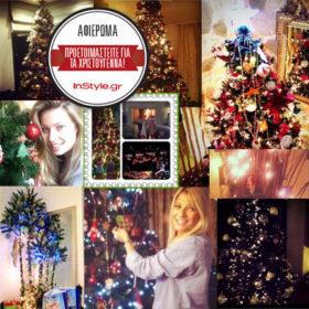 Ω Έλατο, ω έλατο: Οι celebrities μας δείχνουν τα Χριστουγεννιάτικα δέντρα τους