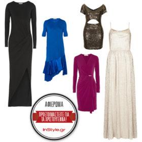 Xmas ready: Αναζητώντας online το τέλειο φόρεμα