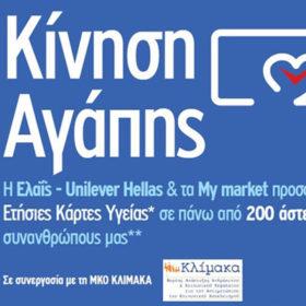 ΕΛΑΪΣ – Unilever Hellas & My Market: Στο πλευρό όσων το έχουν ανάγκη
