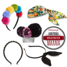 Hair accessories: Δείτε τα πιο ωραία της αγοράς