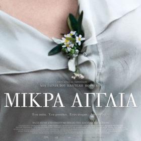 Η ταινία της εβδομάδας(5/12): «Μικρά Αγγλία»
