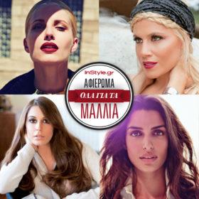 Αποκλειστικό: Οι Ελληνίδες celebrities μάς αποκαλύπτουν τα πάντα για τα μαλλιά τους