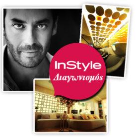 InStyle.gr Διαγωνισμός: Κερδίστε Christmas make-over από τον Πάνο Καλλίτση