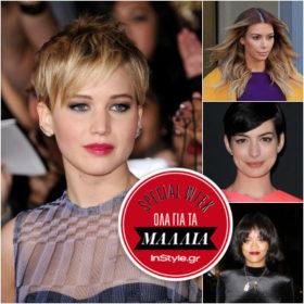 2013 Hair Makeover: Οι μεγαλύτερες αλλαγές στα μαλλιά των σταρ