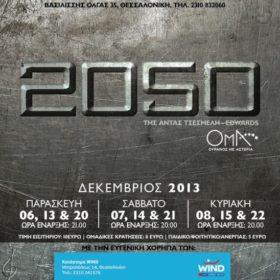 «2050»: Μία θεατρική παράσταση με φιλανθρωπικό χαρακτήρα