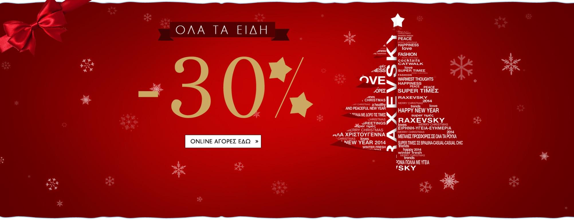 adbfe2601d48 Η Raxevsky σας εύχεται Χρόνια Πολλά με δώρο Pre-Christmas εκπτώσεις. Η  αγαπημένη σας εταιρεία ρούχων σας χαρίζει το -30% σε όλα τα ρούχα Raxevsky–  Zeta ...