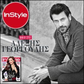 Man of style: Αλέξης Γεωργούλης