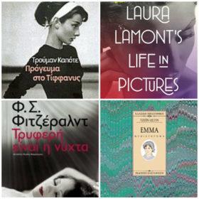 Μόδα & Λογοτεχνία: Τα δέκα πιο κομψά βιβλία όλων των εποχών