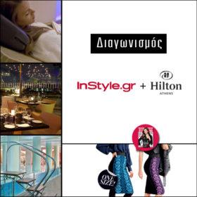 Aναλυτικοί όροι συμμετοχής στον διαγωνισμό ΙnStyle Mi-Ro – Hilton