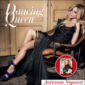 Dancing Queen: Η Δούκισσα Νομικού στο εξώφυλλο του InStyle Φεβρουαρίου