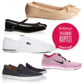 Comfort shoes: Τα παπούτσια που θα ξεκουράσουν τα πόδια σας από τα τακούνια