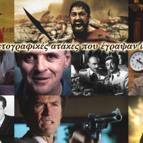 Cine-news: Οι διασημότερες ατάκες στο σινεμά