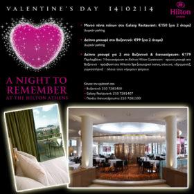 Valentine's Day: Γιορτάστε τον έρωτα στο Hilton