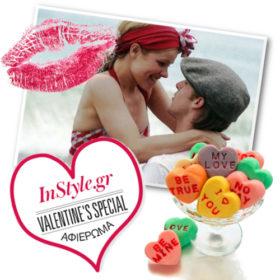 Αφιέρωμα InStyle.gr: Valentine's Special