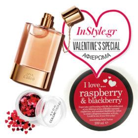 Valentine's Special: Προϊόντα ομορφιάς που φωνάζουν «Αγάπη»