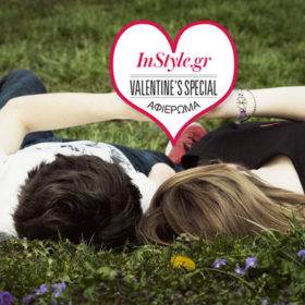 St.Valentine's Day: Πως θα μας βοηθήσει να βελτιώσουμε τη σχέση μας