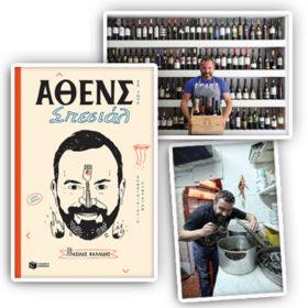 Ο Βασίλης Καλλίδης μιλάει στο InStyle.gr για τα καλύτερα στέκια της Αθηνάς, light συνταγές και μυστικά μαγειρικής