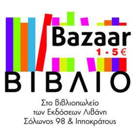 Ο εκδοτικός οίκος Λιβάνης διοργανώνει bazaar βιβλίων