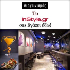InStyle.gr Διαγωνισμός: Δείπνο για 2 ζευγάρια στο Vibe Loft