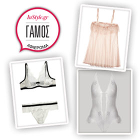 Bridal Underwear: Τι να φορέσετε την πρώτη ημέρα αλλά και νύχτα του γάμου σας