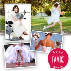 Η γυμναστική της νύφης: Πώς θα τονώσετε τους μυς και την αυτοπεποίθησή σας, λίγο πριν το γάμο σας