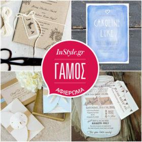 Wedding Invitations: Ιδέες και tips για να φτιάξετε μόνες σας τις προσκλήσεις του γάμου σας