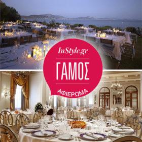 Τα ιδανικά spots για τη γαμήλια δεξίωσή σας εντός Αθήνας