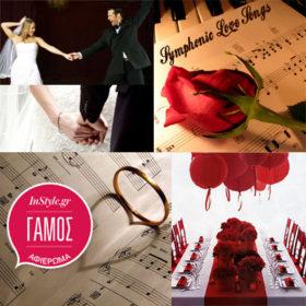 Σήμερα γάμος γίνεται: Τα ωραιότερα τραγούδια για τον πρώτο σας χορό