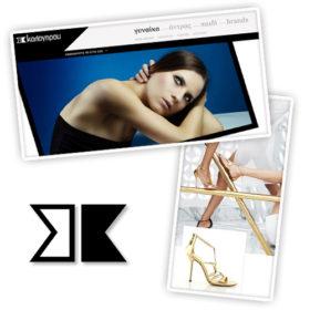 Καλογήρου: To fashion e-shop με την υπογραφή του ιστορικού brand είναι γεγονός