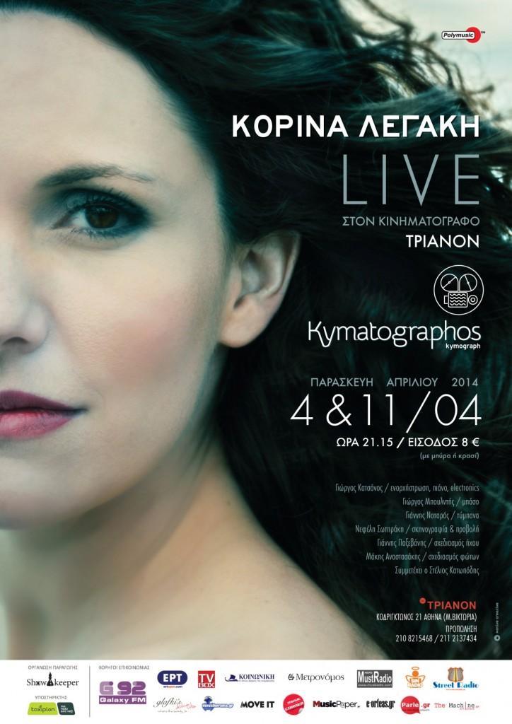 Kymatographos_KorinaLegaki_poster