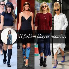 H fashion blogger Δέσποινα Ισοπούλου προτείνει τρόπους για να φορέσετε τις φούστες με γυμνά πόδια