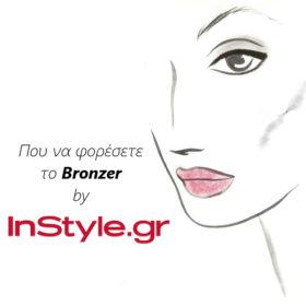 Ξέρετε πώς πρέπει να φοράτε το bronzer;