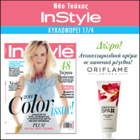 InStyle Μαΐου: Κυκλοφορεί με δώρο επώνυμη αντικυτταριτιδική κρέμα
