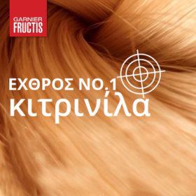 Τέλος στην κιτρινίλα των ξανθών μαλλιών χάρη στο Fructis και τη Garnier