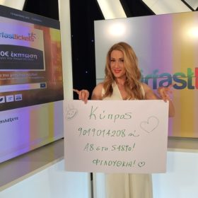 Διαβάστε τι φόρεσε η Στέλλα Καλλή στο αποψινό live του J2US