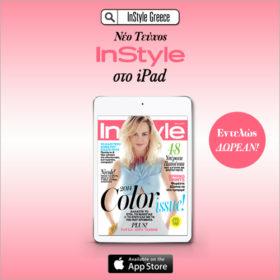 Κατεβάστε τώρα το νέο τεύχος του InStyle εντελώς δωρεάν στο iPad