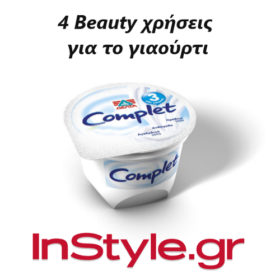 Quick fix: 4 beauty χρήσεις για το γιαούρτι