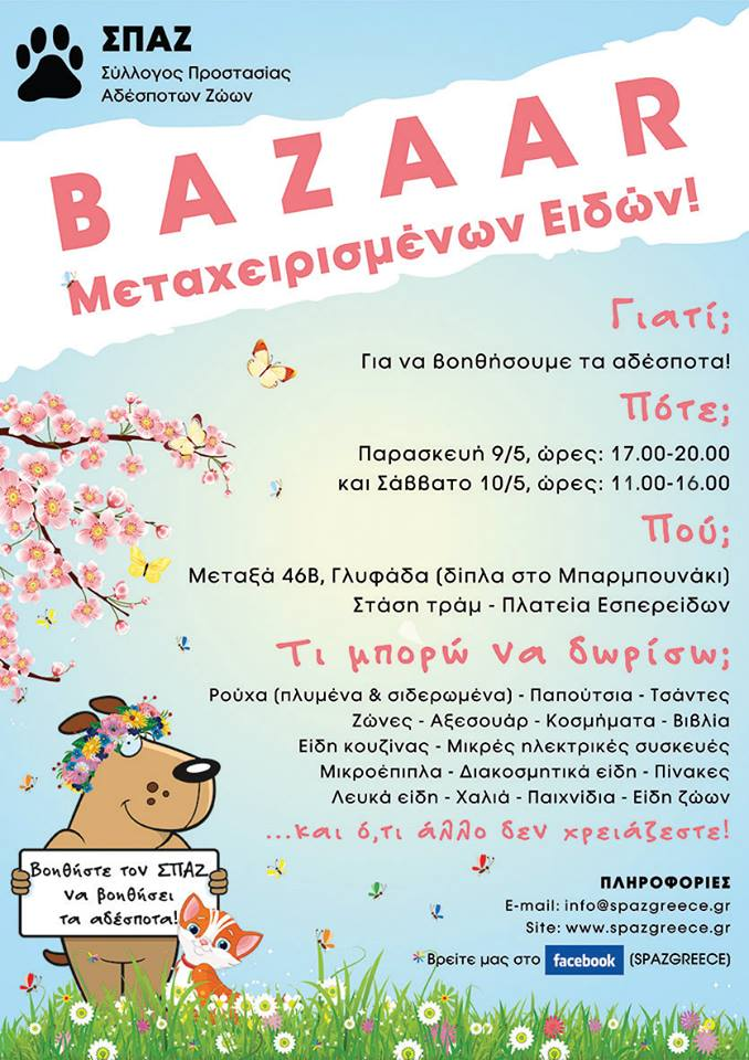 spaz-bazaar, peoplegreece