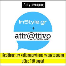Ποια είναι η πρώτη νικήτρια του διαγωνισμού attr@ttivo;