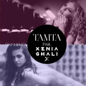 Τάμτα Feat. Xenia Ghali: Μας παρουσιάζουν το dance hit «Γεννήθηκα για σένα»
