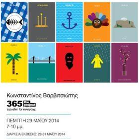 «365 the project»: Η έκθεση του Κωνσταντίνου Βαρβιτσιώτη στη γκαλερί Ζουμπουλάκη