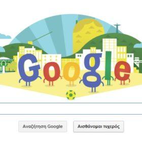 Η Google γιορτάζει την έναρξη του Μουντιάλ με ένα ξεχωριστό doodle